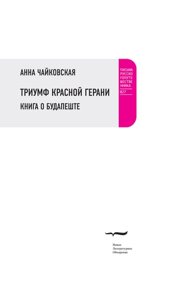 Триумф красной герани: Книга о Будапеште ebook by Анна Чайковская
