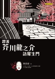 跟著芥川龍之介訪羅生門 ebook by 陳銘磻