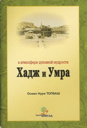 Хадж и Умра ebook by Osman Nuri Topbas
