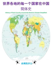 世界各地的每一个国家在中国简体史 - History of Each Country around the World in Chinese Simplified ebook by Nam Nguyen
