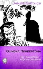Ошибка Пинкертона ebook by Нат Пинкертон