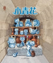 The Little Blue and White Porcelain Cat ebook by Bao Dongni, Huang Jie