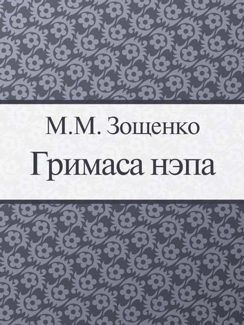 Гримаса нэпа ebook by Зощенко М.М.
