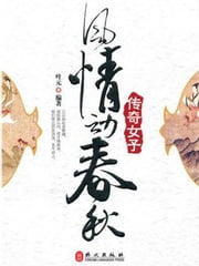 風情動春秋 - 傳奇女子 ebook by 葉元