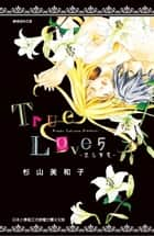 True Love-禁忌摯愛-(05) ebook by 杉山美和子