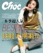 Choc線上電子版 特刊No.3 ebook by Choc編輯部