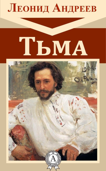Тьма ebook by Леонид Андреев