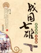 The Seven Warring States - Dukes or Princes under An Emperor Compete for the Leadership of the Mainland ebook by Tong Chao