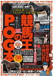競馬王のPOG本 2015-2016 ebook by 競馬王編集部