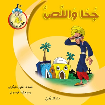 جحا واللص audiobook by طارق البكري