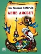 Анне Лисбет (перевод А. и П. Ганзен) ebook by Андерсен Г.Х.