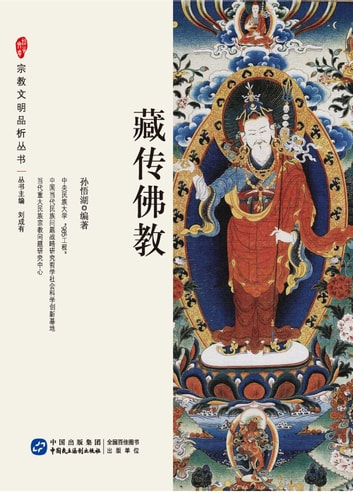 Tibetan Buddhism ebook by Sun Wuhu