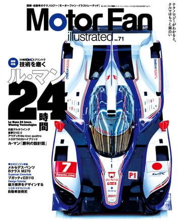 Motor Fan illustrated Vol.71 ebook by 三栄書房