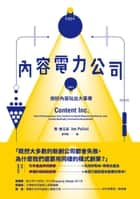 內容電力公司:用好內容玩出大事業 - Content Inc.: HowEntrepreneurs Use Content toBuild Massive Audiences andCreate Radically SuccessfulBusinesses 電子書 by 喬.普立茲 (Joe Pulizzi), 廖亭雲