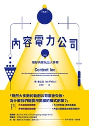 內容電力公司:用好內容玩出大事業 - Content Inc.: HowEntrepreneurs Use Content toBuild Massive Audiences andCreate Radically SuccessfulBusinesses ebook by 喬.普立茲 (Joe Pulizzi), 廖亭雲