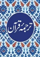 اردو ترجمه قرآن - Urdu Translation of the Quran (Goodword) - ترجمه قرآن ebook by Maulana Wahiduddin Khan (Translator)