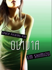 Olivia - an erotic space opera BDSM short ebook by Em Shimizu