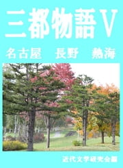 三都物語Ⅴ ebook by Kobo.Web.Store.Products.Fields.ContributorFieldViewModel