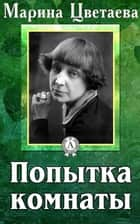 Попытка комнаты ebook by Марина Цветаева