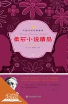 Rou Shi's Selected Novels (Ducool Literary Masters Classics Edition) ebook by Rou Shi, Guo Yanhong