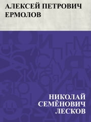 Алексей Петрович Ермолов ebook by Николай Лесков