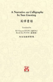A Narrative on Calligraphy by Sun Guoting 英譯書譜 - Translated by KS Vincent POON (潘君尚) Kwok Kin POON (潘國鍵) ebook by KS Vincent Poon