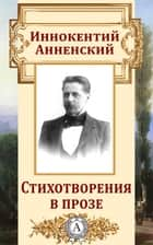 Стихотворения в прозе ebook by Иннокентий Анненский