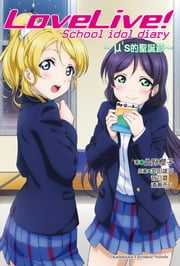 LoveLive! School idol diary (3) - μ's的聖誕節 ebook by 公野櫻子