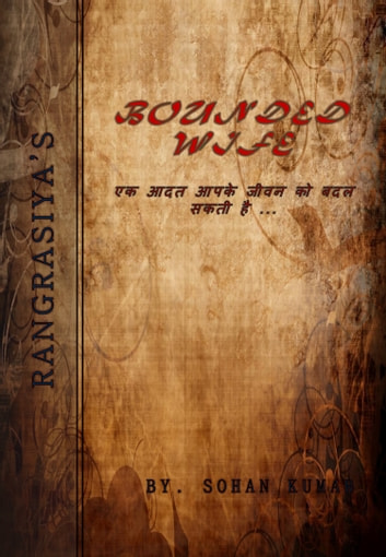 Bounded wife ebook by Sohan Kumar