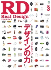 REAL DESIGN 2012年3月号 No.68 ebook by