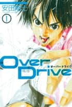 Over Drive - 1巻 ebook by 安田剛士