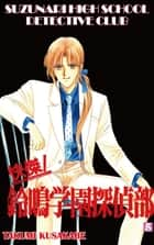 SUZUNARI HIGH SCHOOL DETECTIVE CLUB - Volume 5 ebook by Takumi Kusakabe
