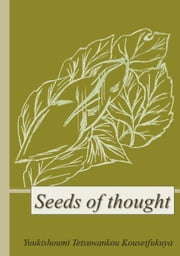 Seeds Of Thought ebook by Yuukishoumi Tetsuwankou Kouseifukuya