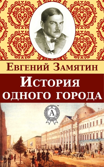 История одного города ebook by Евгений Замятин