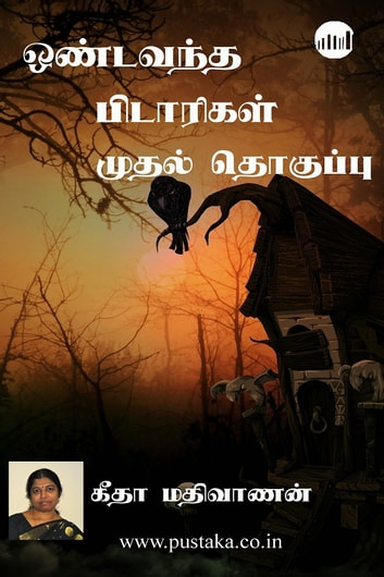 Onda Vandha Pidarigal-Collection 1 ebook by Geetha Mathivanan