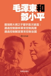 毛澤東和鄧小平 ebook by 史不諱
