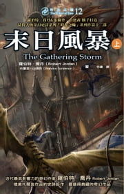 時光之輪12:末日風暴(上) - The Wheel of Time 12: The Gathering Storm 電子書 by 羅伯特.喬丹 Robert Jordan, 布蘭登.山德森 Brandon Sanderson, 李鐳
