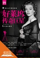Legendary Super Stars in Hollywood ebook by Wang Sixin, Zhao Xiaoxing