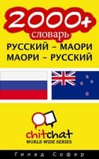 2000+ словарь русский - маори ebook by Гилад Софер