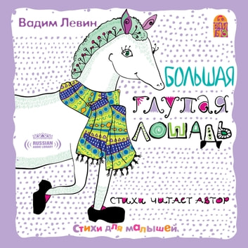 The Big Silly Horse [Russian Edition] audiobook by Vadim Levin