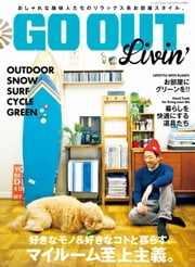 GO OUT特別編集 GO OUT LIVIN' ebook by 三栄書房