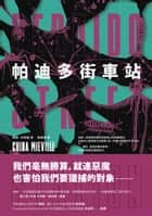 帕迪多街車站 - Perdido Street Station ebook by 柴納.米耶維 China Mieville, 劉曉樺
