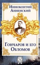 Гончаров и его Обломов ebook by Иннокентий Анненский