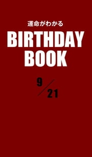 運命がわかるBIRTHDAY BOOK  9月21日 ebook by Zeus