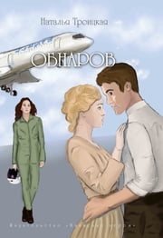 Obnarov: (Russian Language) ebook by Natalija Troickaja