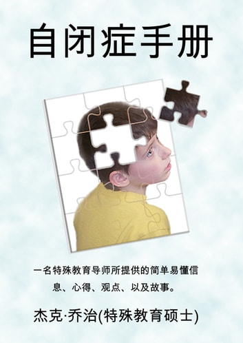 The Autism Handbook: Easy to Understand Information, Insight, Perspectives and Case Studies from a Special Education Teacher (Simplified Chinese Edition) ebook by Jack E. George