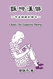 Chant The Exquisite Poetry - 詠吟漢俳 電子書 by Amy Liu, 詠平 劉
