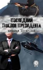 Последний поклон президента ebook by Ярослав Питерский
