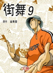 HIPHOP(街舞) ep9 ebook by Soo-Yong Kim
