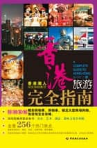 香港旅游完全指南 ebook by 陈小野